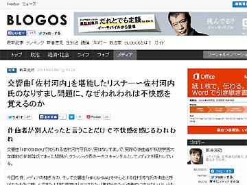 BLOGOS 新井氏記事