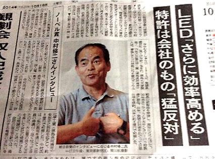 中村修二氏、特許法改正反対