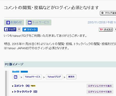 Yahoo!ブログ お知らせ