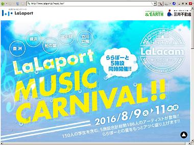 ららぽーと Music Carnival