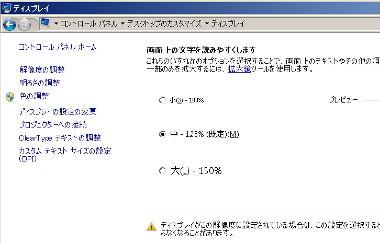 フォント 125%
