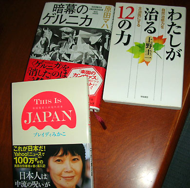 読んだ本、3冊