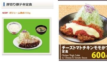 厚切り豚テキ定食&チーズトマトチキンささみカツ定食