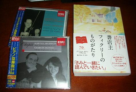 『書店主フィクリー』と EMIのCD