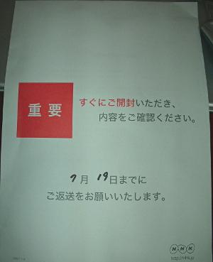 NHKからの封筒