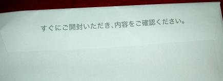 NHKからの封筒-裏