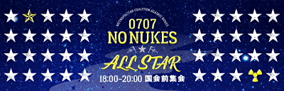 0707 NO NUKES ☆ ALL STAR 国会前集会