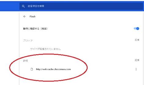 SRWareIronのFlash許可