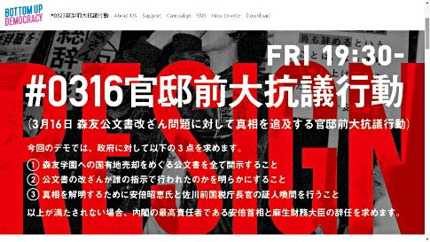 #0316 首相官邸前抗議行動