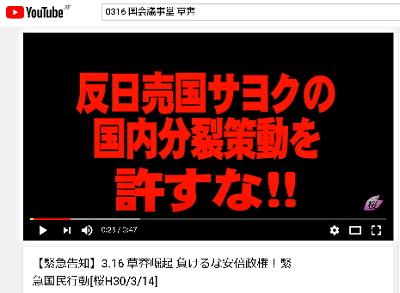 チャンネル桜・煽動ビデオ