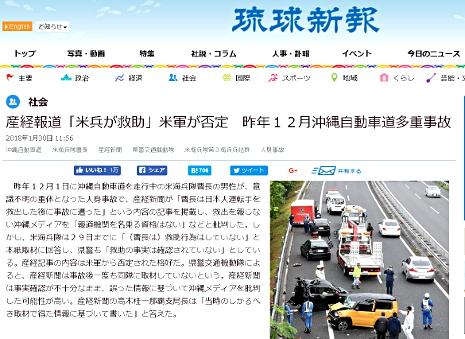 琉球新報サイト