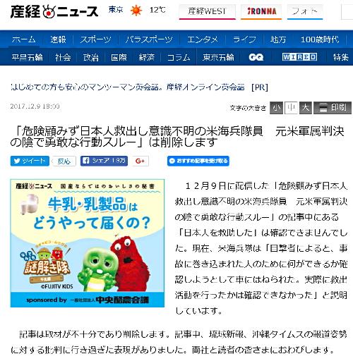 『産経』、削除記事