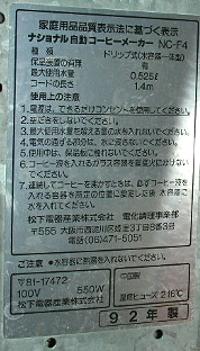 NC-F4、銘板