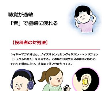 聴覚過敏…サイトから