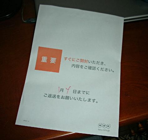 NHKからまた文書が。