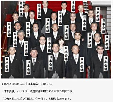 日本会議内閣