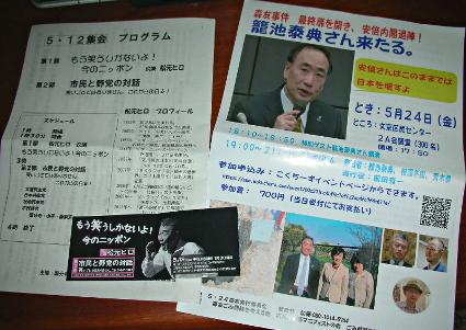 小平/市民連合集会