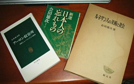 会田雄次の本