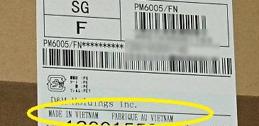 PM6005の箱