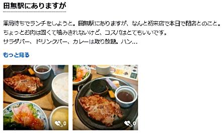 鎌倉亭、食べログ