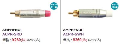 Amphenol ACPR
