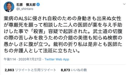石原慎太郎ツイート