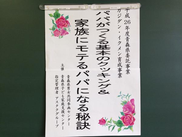 イクメン・カジダンセミナー