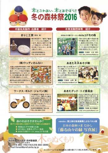 冬の森林祭