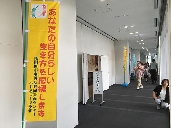 男女共同参画チャレンジ賞