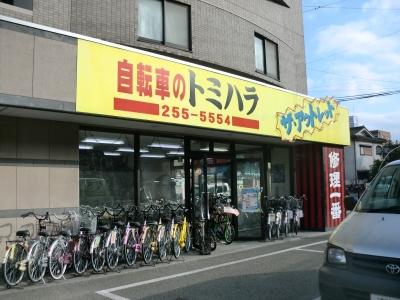自転車のトミハラさん