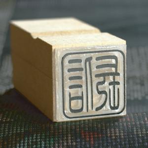 陶芸用落款.png