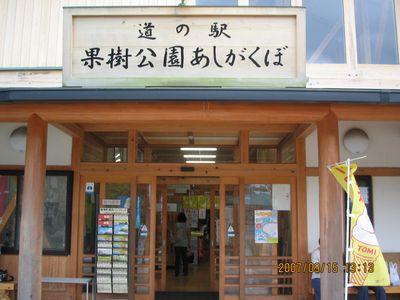 芦ヶ久保 道の駅