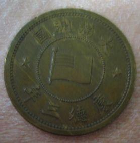 満州硬貨表