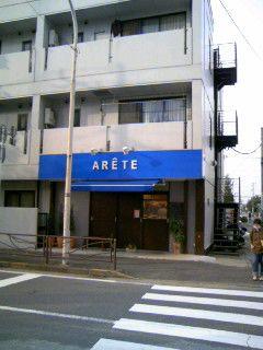 アレットお店