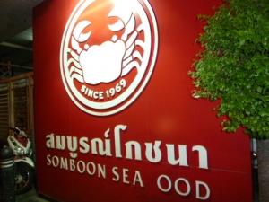 SOMBOON」SEAFOOD