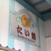 観音駅の鯛焼