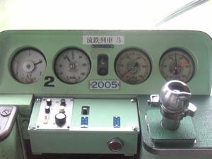 車掌席の機器