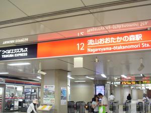 流山おおたかの森駅