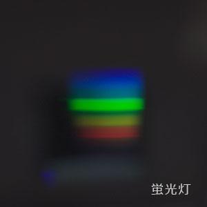 蛍光灯の光を分光