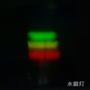 水銀灯の光を分光