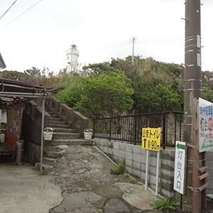 洲埼灯台への道