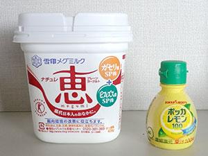 ヨーグルトとレモン果汁