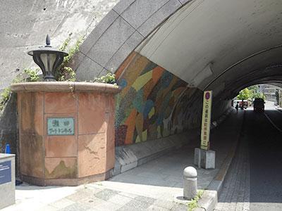 瀬田アートトンネル