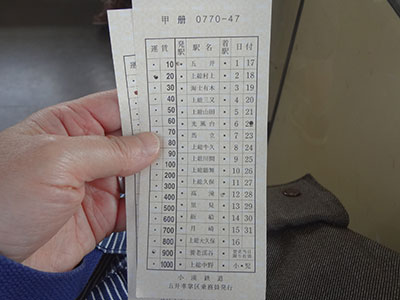 小湊鐵道の車内補充券