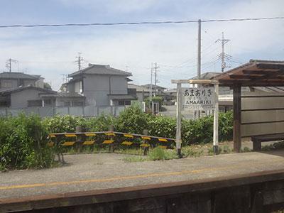海士有木(あまありき)駅