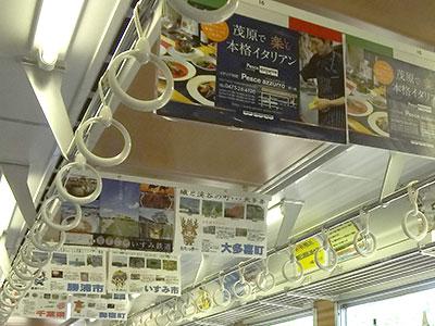 いすみ鉄道の車内吊り広告