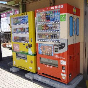 いすみ鉄道の自販機