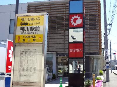 安房鴨川駅バス停