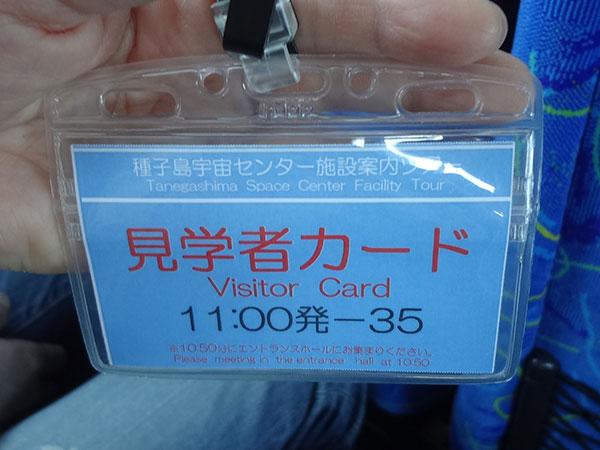 種子島宇宙センター施設案内ツアー 見学者カード
