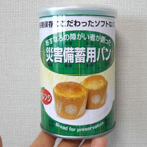 長期保存パン
